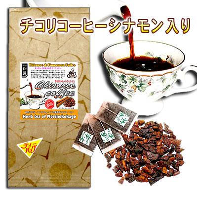 【送料無料】 チコリ コーヒーシナモン入 (2.5g×30p) 自然100% (ロースト) ハーブ