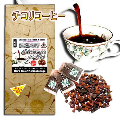 【送料無料】 チコリ ストレートコーヒー (2.5g×30p) 自然100% (ロースト) ハーブ