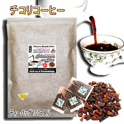 【お徳用TB送料無料】 チコリ ストレートコーヒー (2.5g×100p) 自然100% (ロースト) ハーブ