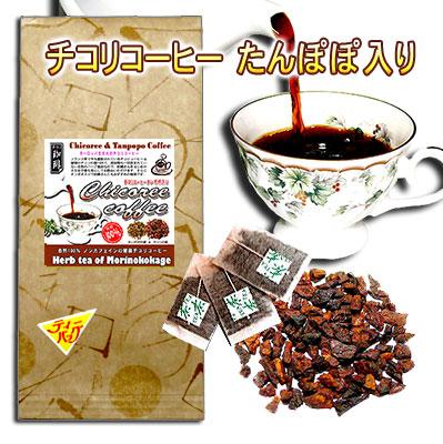 【送料無料】 チコリ コーヒータンポポ入 (2.5g×30p) 自然100% (ロースト) ハーブ
