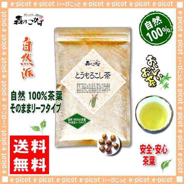 A1【送料無料】 トウモロコシ茶 (500g 内容量変更)≪とうもろこし茶 100%≫ コーン茶