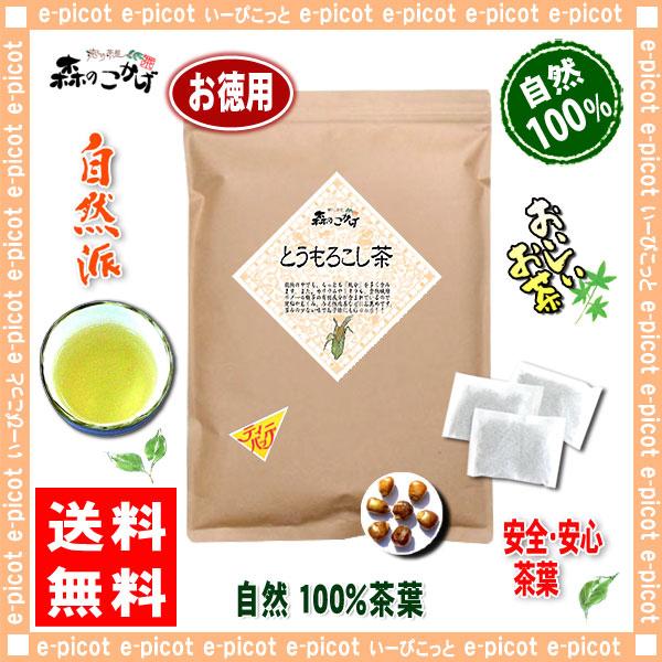 【お徳用TB送料無料】 トウモロコシ茶 (4g×100p 内容量変更) ティーバッグ 浅焙煎 とうもろこし茶 100% コーン茶