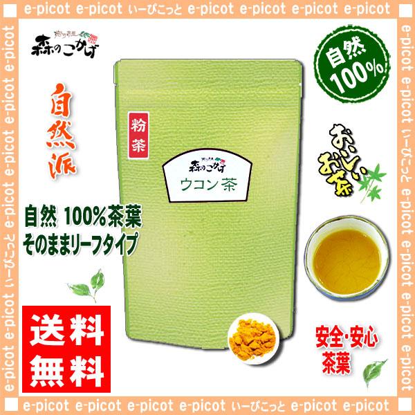 A1【送料無料】 ウコン茶 [粉末] (180g 内容量変更)