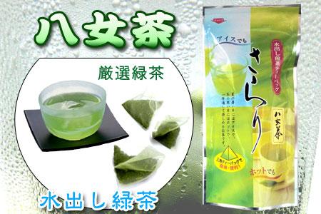 Y【送料無料】 夏は爽やかに!八女の水出し緑茶 (6g×15P×2個セット 内容量変更) 福岡八女茶