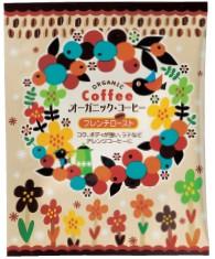 オーガニックコーヒー/ドリップパック/北欧イメージ/フレンチロースト