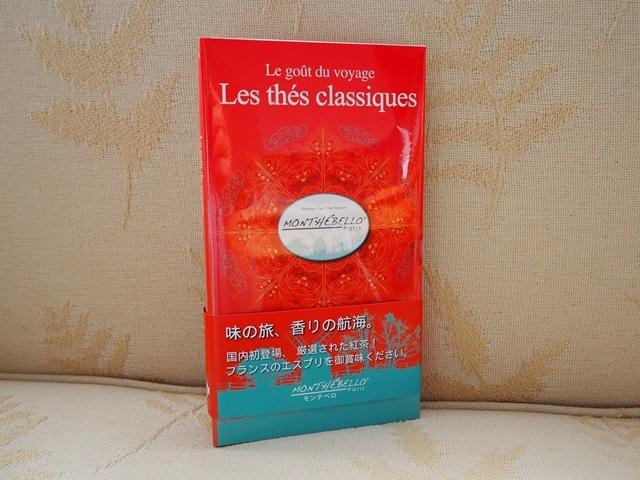 フランス パリの紅茶/ストレートティー/モンテベロ/MONTEBELLO Paris/紅茶ティバッグ/ストレートティー8種セット/2g×8個/フランス製オリジナル箱