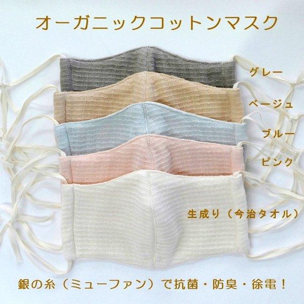 マスク 日本製 今治 銀イオン 銀の糸 子供用あり UVカット97.4% 肌にやさしい 洗える 花粉 衛生 オーガニックコットン 草木染め ガーゼマスク ウェイアウト