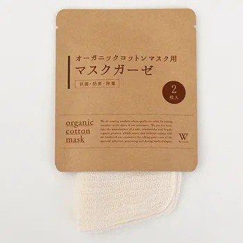 マスクガーゼ 日本製 今治 肌にやさしい 銀イオン 銀の糸 洗える オーガニックコットンマスク用 敏感肌 ウェイアウト 2枚入り