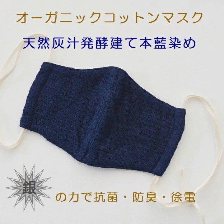 マスク 日本製 今治 銀イオン 子供用あり UVカット97.4% 肌にやさしい 洗える 花粉 風邪 衛生用品 ガーゼ オーガニックコットンマスク 本藍染め ウェイアウト