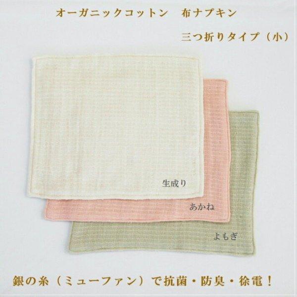 布ナプキン三つ折りタイプS  日本製今治 肌にやさしい オーガニックコットン 銀糸 ミューファン 抗菌 防臭 除電 生理 おりもの 冷え取り 軽い尿漏れ 防水布なし
