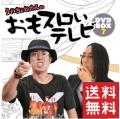 【送料無料】 ういちとヒカルのおもスロいテレビ DVD BOX 7 【Pエンタメストア限定特典付き】