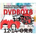 ういちとヒカルのおもスロいテレビ DVD BOX 8 【Pエンタメストア限定特典付き】