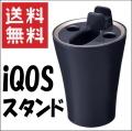 【送料無料】 iQOS専用充電スタンド 車用灰皿 iQOS専用ホルダー 充電 吸殻入れ iQOS アイコス グッズ ネイビー DZ429