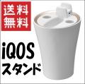 【送料無料】 iQOS専用充電スタンド 車用灰皿 iQOS専用ホルダー 充電 吸殻入れ iQOS アイコス グッズ ホワイト DZ430