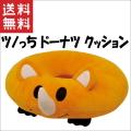 【送料無料】 ツノっち ドーナツクッション ジャグラー パチスロ キャラクター グッズ