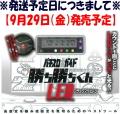 勝ち勝ちくんLED ブラックスケルトン カチカチくん ※9月29日発売予定