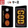 【送料無料】 ミリオンゴッド GOD glo グロー専用 ケース 【購入特典付き】 型番342 ハードケース 電子タバコ