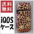 【送料無料】 サミープレミア iQOSケース [キリン柄] アイコス ケース iQOS 2.4 Plus 電子タバコ アイコス カバー sammy サミー パチスロ スロット キャラクター グッズ