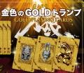 【送料無料】 牙狼 金色のGOLD トランプ (54枚入り) ゴールドトランプ ガロ GARO パチンコ キャラクター グッズ