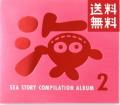 【送料無料】 三洋 海物語 CD コンピレーションアルバム2 テーマ曲 サウンドトラック パチンコ キャラクター グッズ 海物語グッズ