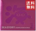 【送料無料】 三洋 海物語 CD コンピレーションアルバム3 テーマ曲 サウンドトラック パチンコ キャラクター グッズ 海物語グッズ