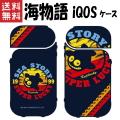 【送料無料】 海物語 iQOSケース サーフ 【購入特典付き】 型番340 / アイコス ハード ケース iQOS 2.4 Plus 電子タバコ