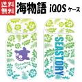 【送料無料】 海物語 iQOSケース ハイビスカス 【購入特典付き】 型番341 / アイコス ハード ケース iQOS 2.4 Plus 電子タバコ