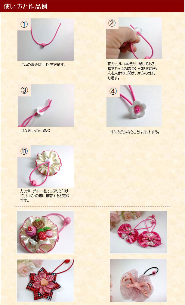 花カップの使い方と作品例