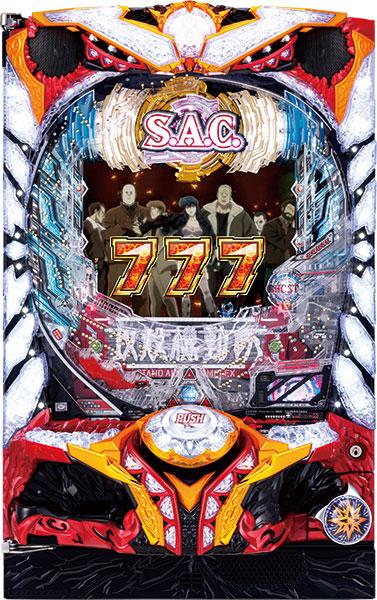 ぱちんこCR攻殻機動隊S.A.C.【FXG】