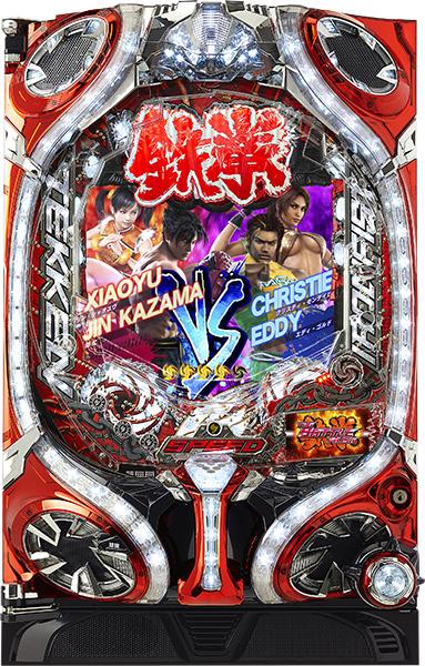 鉄拳 闘神