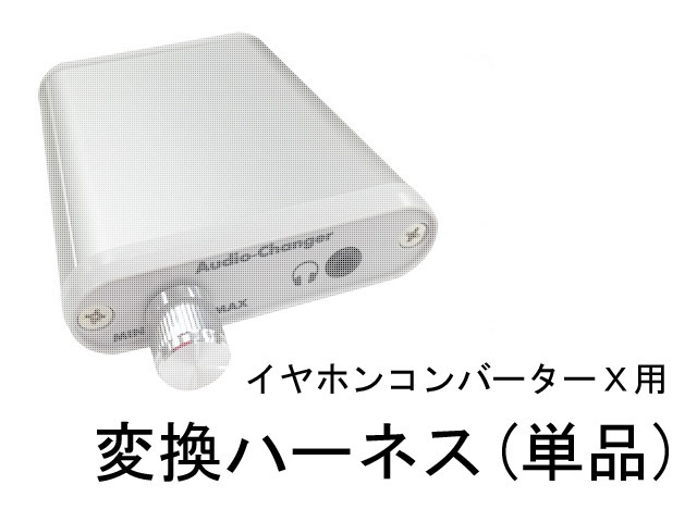 イヤホンコンバーターX用変換ハーネス単品