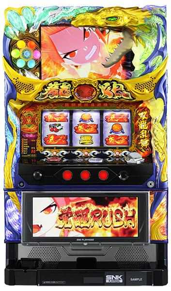 【1台限定特価!ホッパーなし】 パチスロ実機 SNKプレイモア ドラゴンギャル~双龍の闘い~【AB】