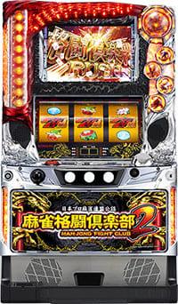 パチスロ実機 KPE 麻雀格闘倶楽部2/KA