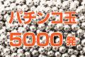 パチンコ玉5000発