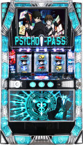 ぱちスロ PSYCHO−PASS サイコパス