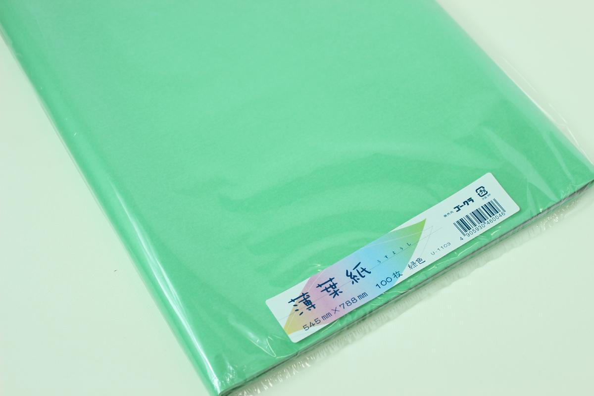 ゴークラ薄葉紙 緑