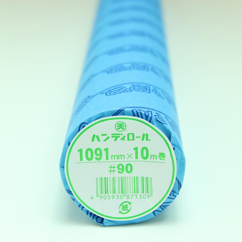 【ロール模造紙】ハンディロール#90 1091mm×10m巻