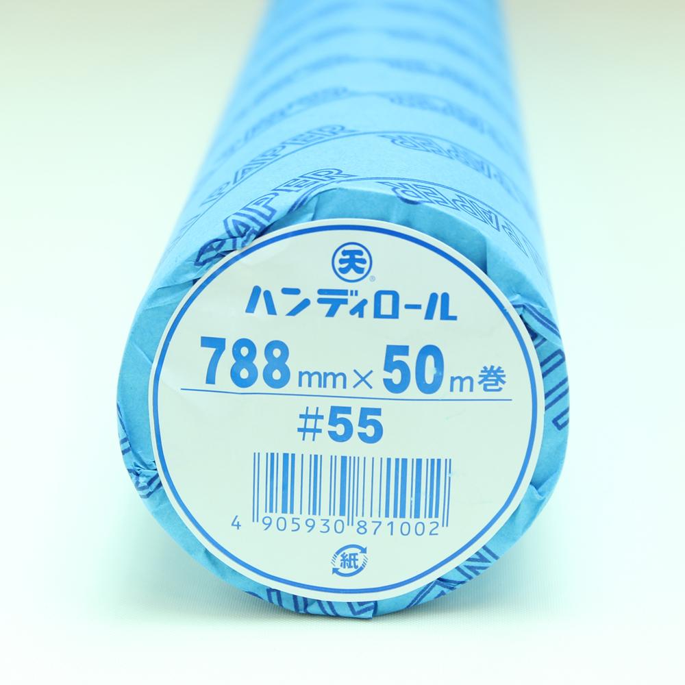 【ロール模造紙】ハンディロール#55 788mm×50m巻