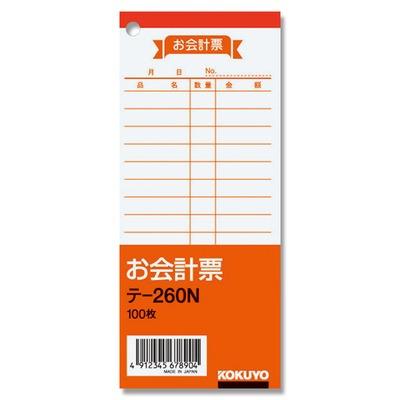 コクヨ/お会計票 テ-260N (1冊100枚)