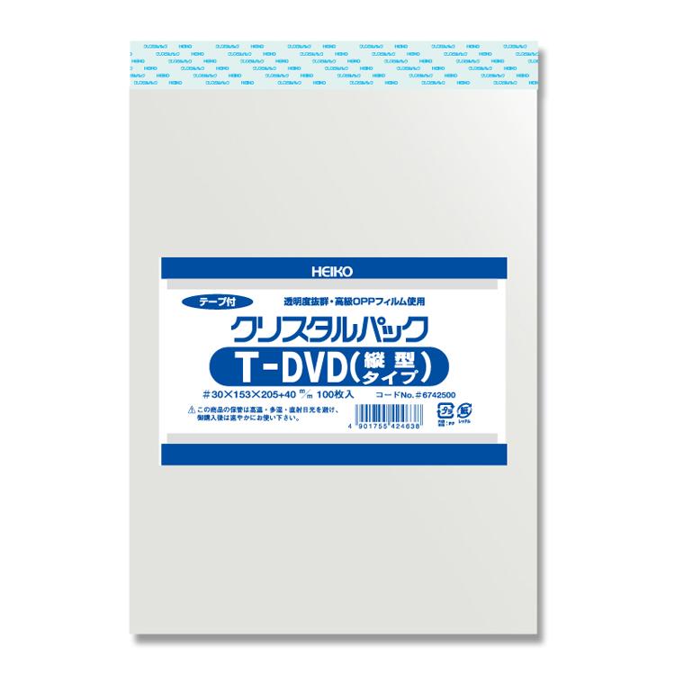 T-DVD 縦