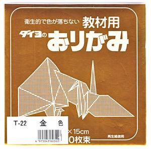 【お得用!】 <ダイヨ>単色おりがみ 15cm角 金色 (100枚入)