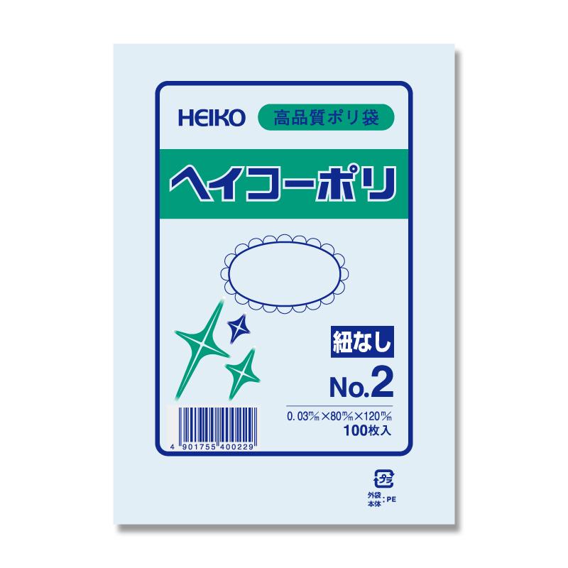 ヘイコーポリ No.2