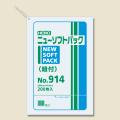 ソフトパック紐付 No.914