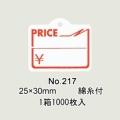 提札 No.217 綿糸付 1000枚/箱