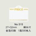 提札 No.515 綿糸付 500枚/箱