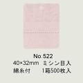 提札 No.522 ミシン目入 綿糸付 500枚/箱