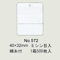 提札 No.572 ミシン目入 綿糸付 500枚/箱