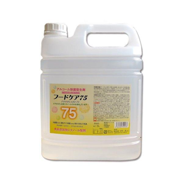 (セール 送料無料) 【エタノール濃度75%】フードケア75 アルコール除菌剤 5L 【日本製】