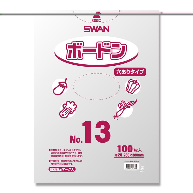 ボードンパック No13
