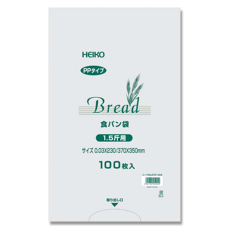 PP食パン 1.5斤用